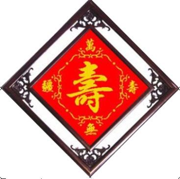 Chữ Thọ tnc05